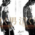 チャン・ドンゴン出演の映画!?『泣く男』に江頭2:50が映画ポスターに!?
